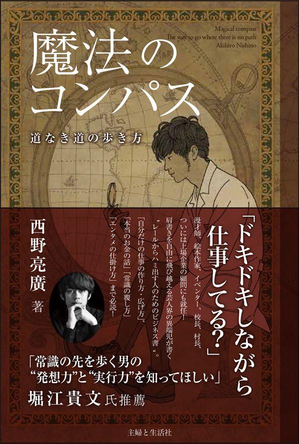 nishino_book_3