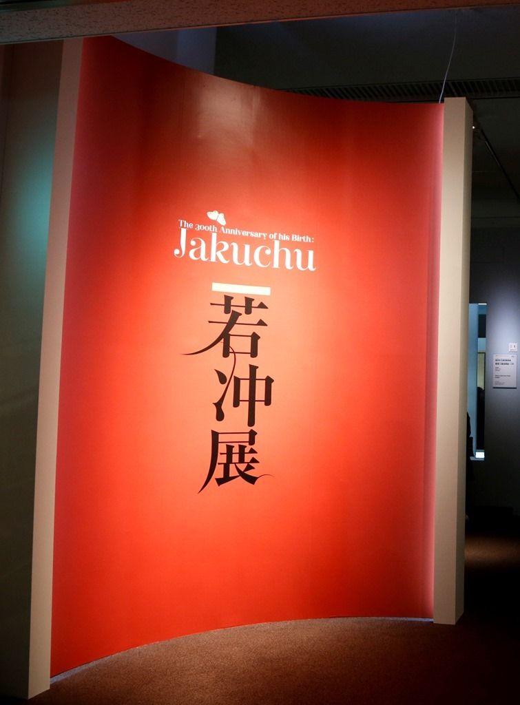 jyakuchu