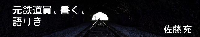 元鉄道員、書く、語りき